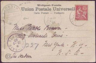 Israel Palestine Jordan / Jericho / Totes Meer 1907 Postcard Rare Cachet Hotel ? photo