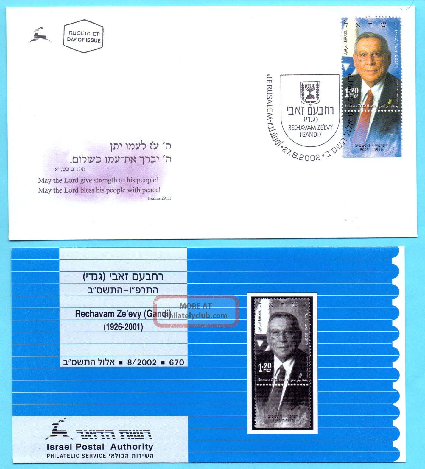 Israel 2002 Fdc First Day Cover Rechavam Zeevy Ze ' Evy Zeevi Ze ' Evi Info Gandi Middle East photo