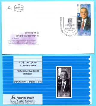 Israel 2002 Fdc First Day Cover Rechavam Zeevy Ze ' Evy Zeevi Ze ' Evi Info Gandi photo