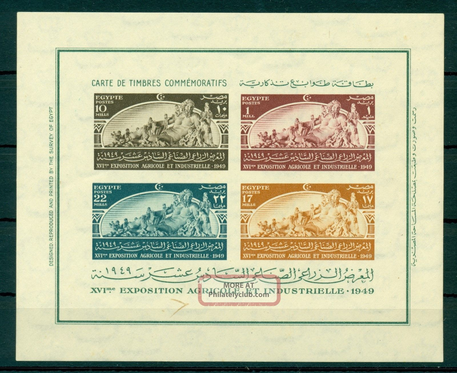 Egypt 1949 S/sheet 16th Exhibition - Michel No 334 - 337 Bl2 Middle East photo