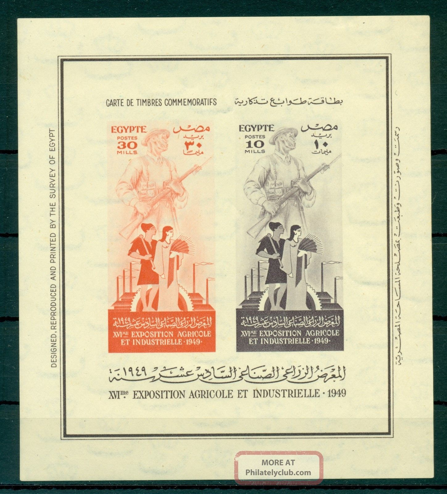 Egypt 1949 S/sheet 16th Exhibition - Michel No 338 - 339 Bl3 Middle East photo