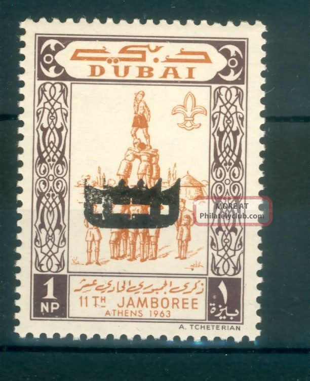 Uae Dubai Scout 1np Innsburg Ovpt Unissued Double Black Cross On Middle East photo