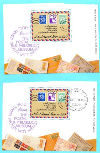 Israel Souvenir Sheet 1991 Postal Philatelic Museum Sc 1088 Sheetlet Minisheet photo