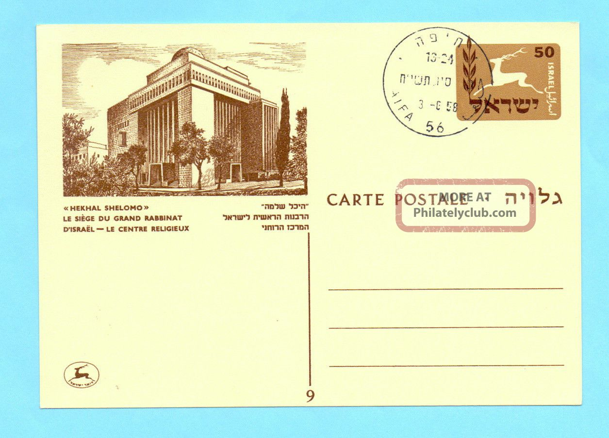Israel Prepaid Postal History Judaica Postcard 1958 Vintage Blank Stamped Cancel Middle East photo