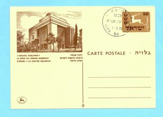 Israel Prepaid Postal History Judaica Postcard 1958 Vintage Blank Stamped Cancel photo