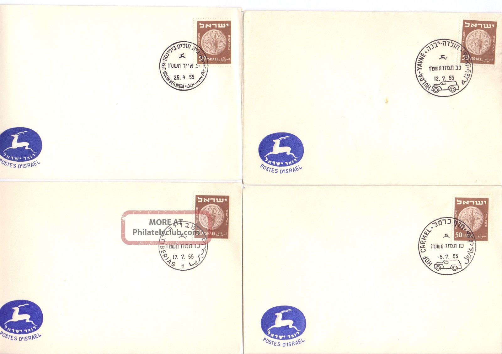 Postal History 1955 Cover Judaica Scott 43 Envelope 4 Post Office Opening Middle East photo