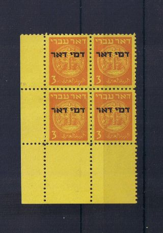 Israel 1948 First Postage Due 3 Mil Tab Block Scott J1 Bale Pd1 photo