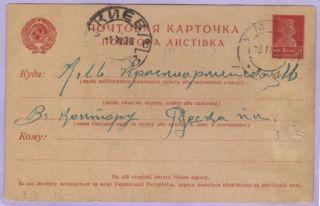 Jewish Emigration From Ussr Pc From Uman To Ruskapa Kiev 1926 Issue Of Shifkarta photo