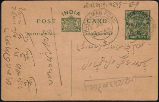 2308 Br.  India Ps Card 1935 Delhi photo