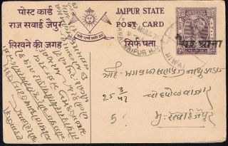 2306 Jaipur Br.  India Ovpd Ps Card 1947 Niwai - Sawai photo