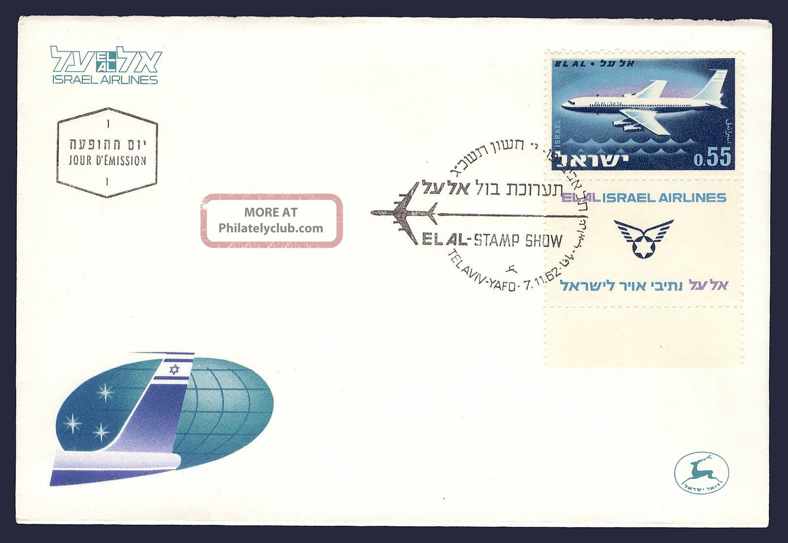Worldwide: Israel Cover 1962 El Al Philatelic Exhibition Stamp W/tab Ph - 036 Worldwide photo