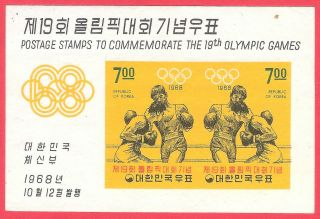 1968 Postage Stamp The 19th Olympic Games South Korea Ss photo