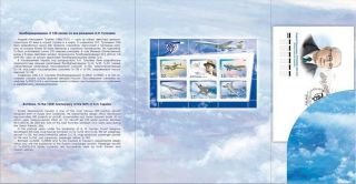 2013.  Russia.  Bombers.  To The 125th Anniv.  Of The Birth Of A.  N.  Tupolev.  Booklet photo