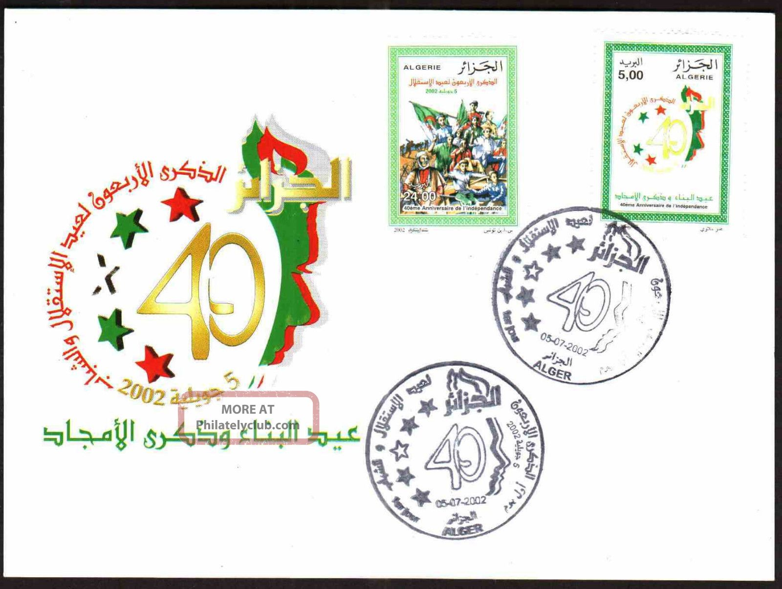 Algeria 2002 - Independence 40th Anniv,  Scott 1249/50 - Fdc,  With Topical Canc Topical Stamps photo