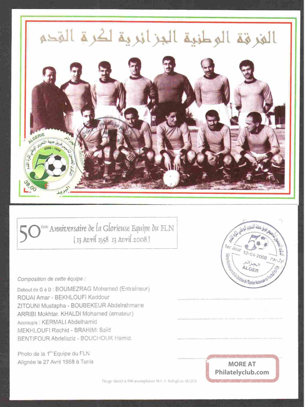 Algeria - 2008 - Soccer Team,  Scott 1429 - Maxi Card With Topical Cancel Sports photo