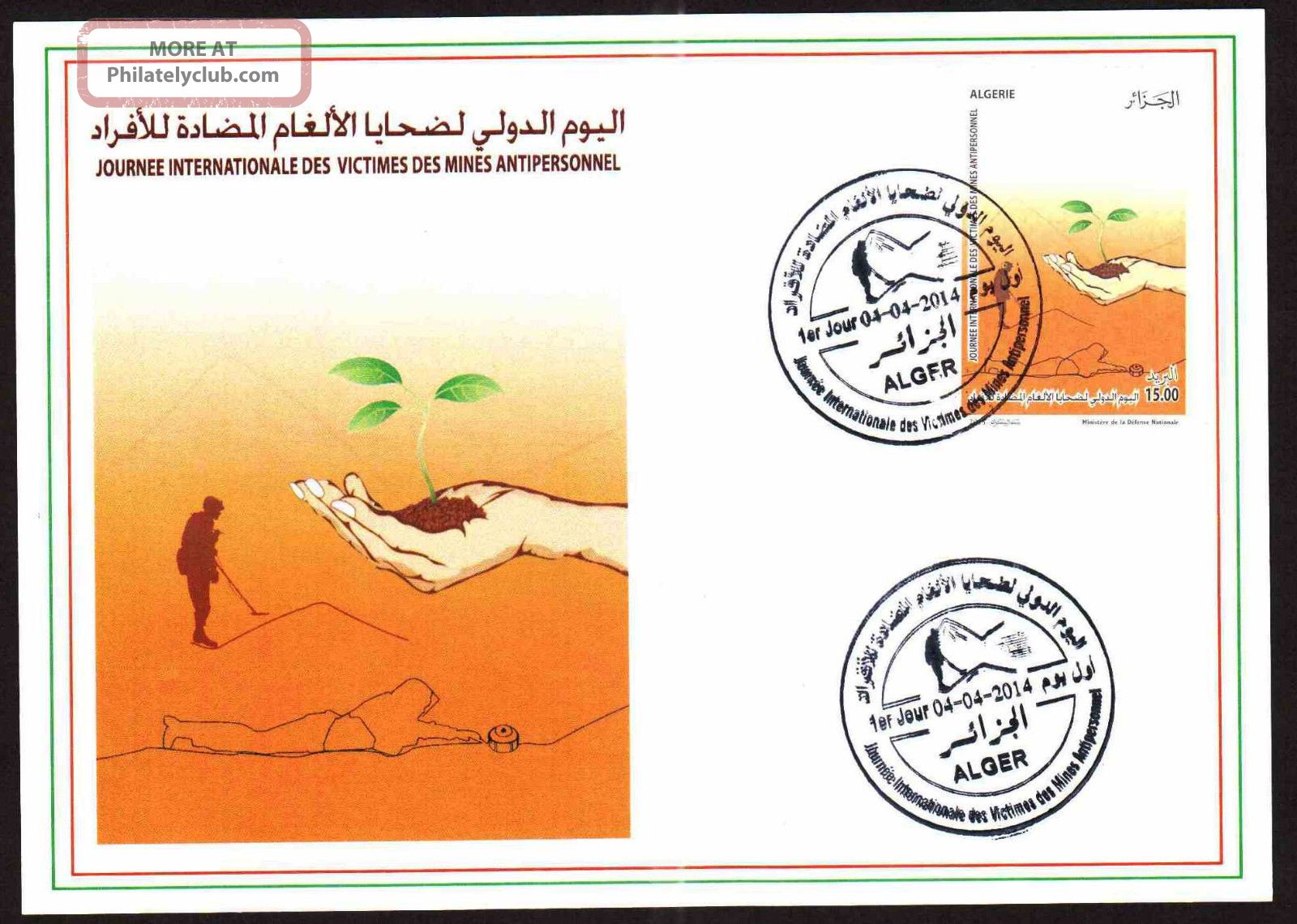Algeria 2014 - World Day Of Antipersonnel Mines Victims - Apr 04,  2014 - Fdc Topical Stamps photo
