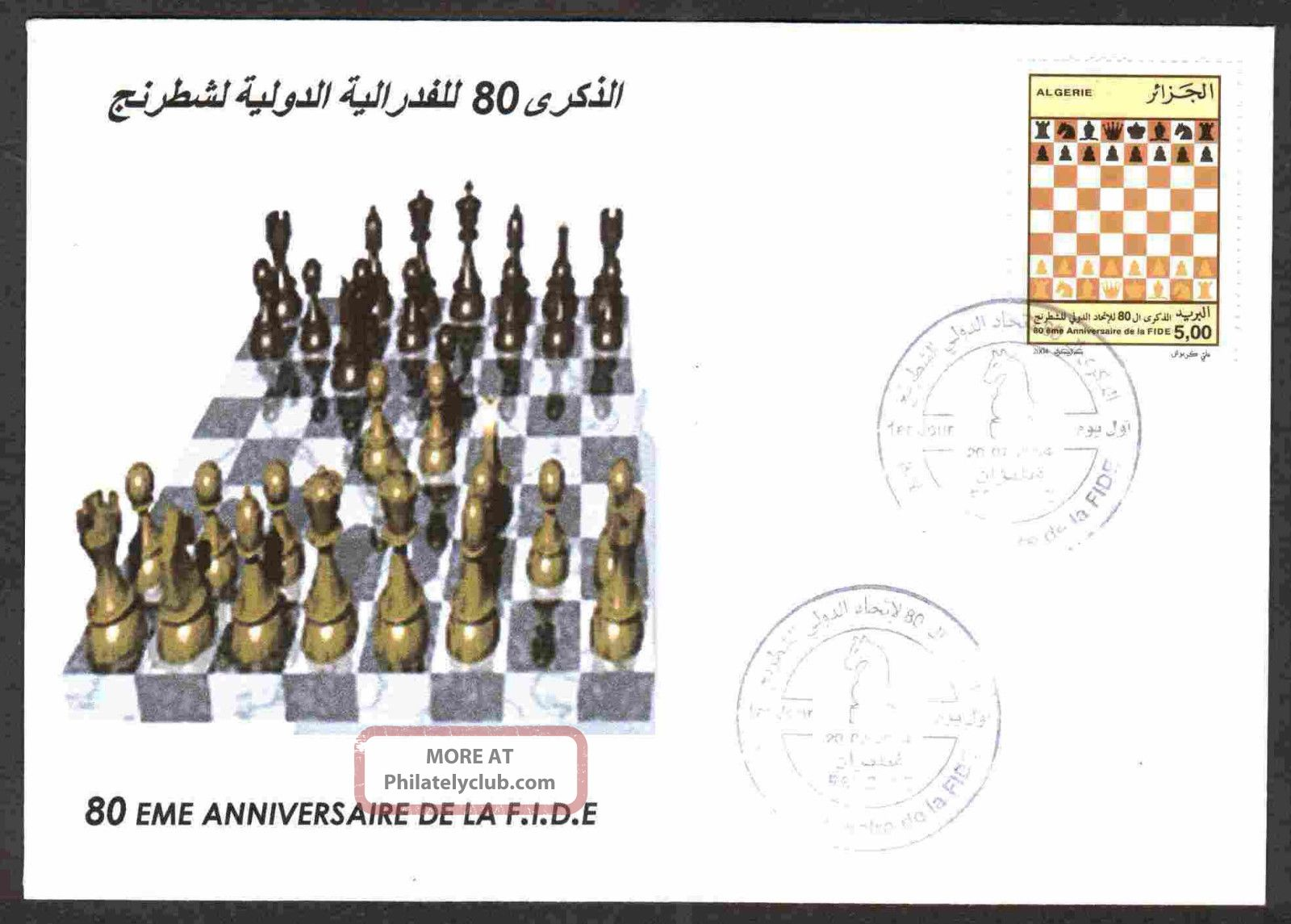 Algeria 2004 - Chess,  Scott 1310 - Fdc With Topical Cancel (relizene) Sports photo