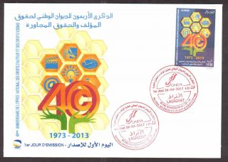 Algeria 2013 - Copyright & Intellectual Property - Apr 26th - Fdc,