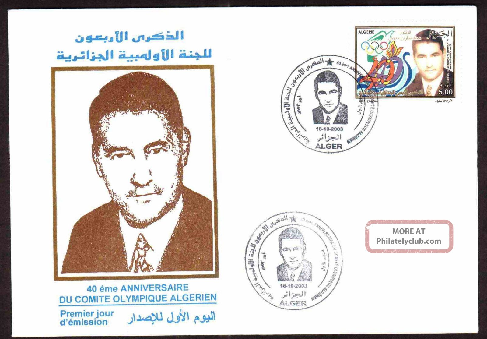 Algeria 2003 Algerian Olympic Committee,  Scott 1288 - Fdc,  Topical Cancel Sports photo