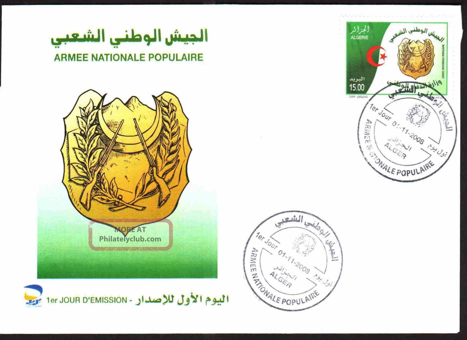Algeria 2008 - National Popular Army (1v) - Fdc,  With Topical Cancel - Topical Stamps photo