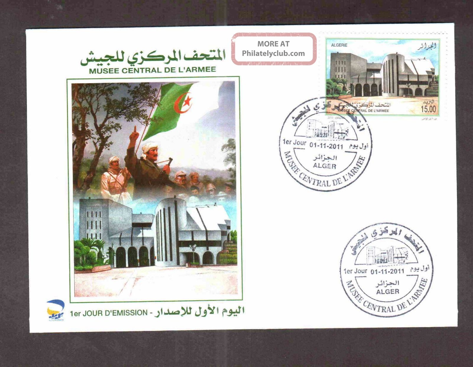 Algeria 2011 - Army Central Army - Nov 1st,  2011 - Fdc,  Topical Cancel Topical Stamps photo