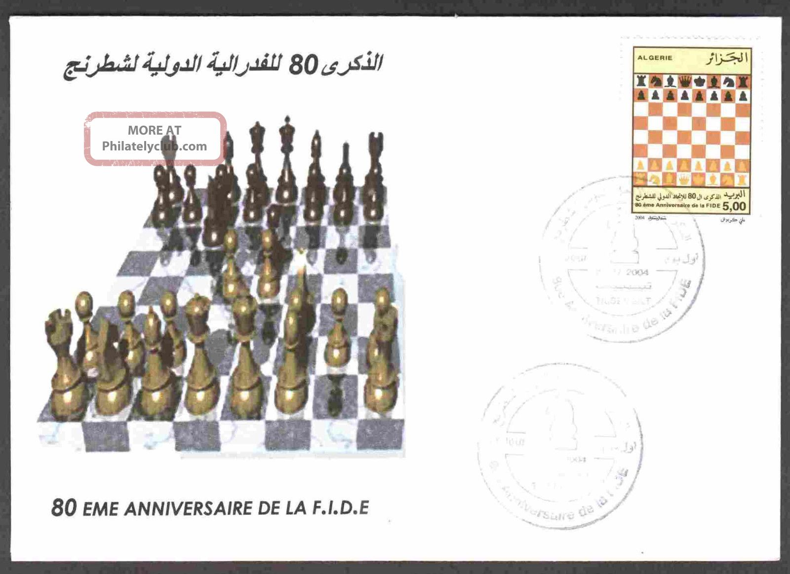 Algeria 2004 - Chess,  Scott 1310 - Fdc With Topical Cancel (tissemsilt) Sports photo