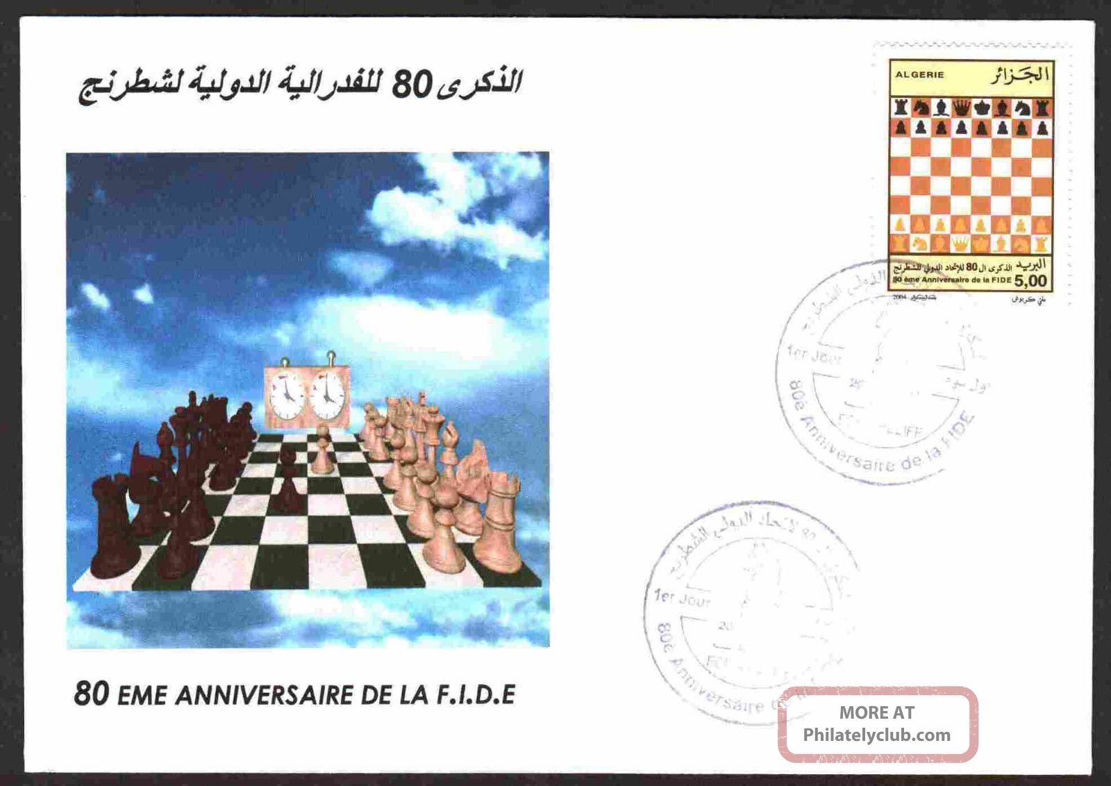 Algeria 2004 - Chess,  Scott 1310 - Fdc With Topical Cancel (cheliff) Sports photo
