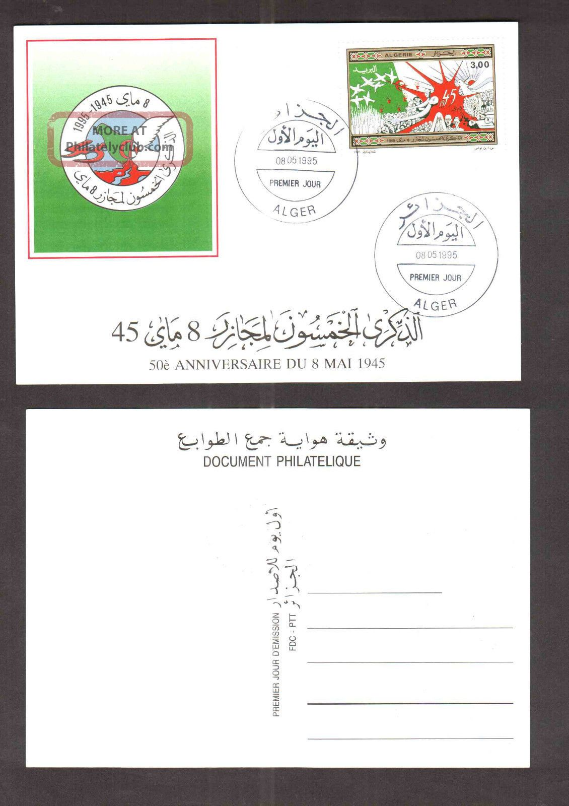 Algeria 1995 - Massacres Of May 8th,  1945 - 50th Anniv,  Scott 104 - Fdc Topical Stamps photo