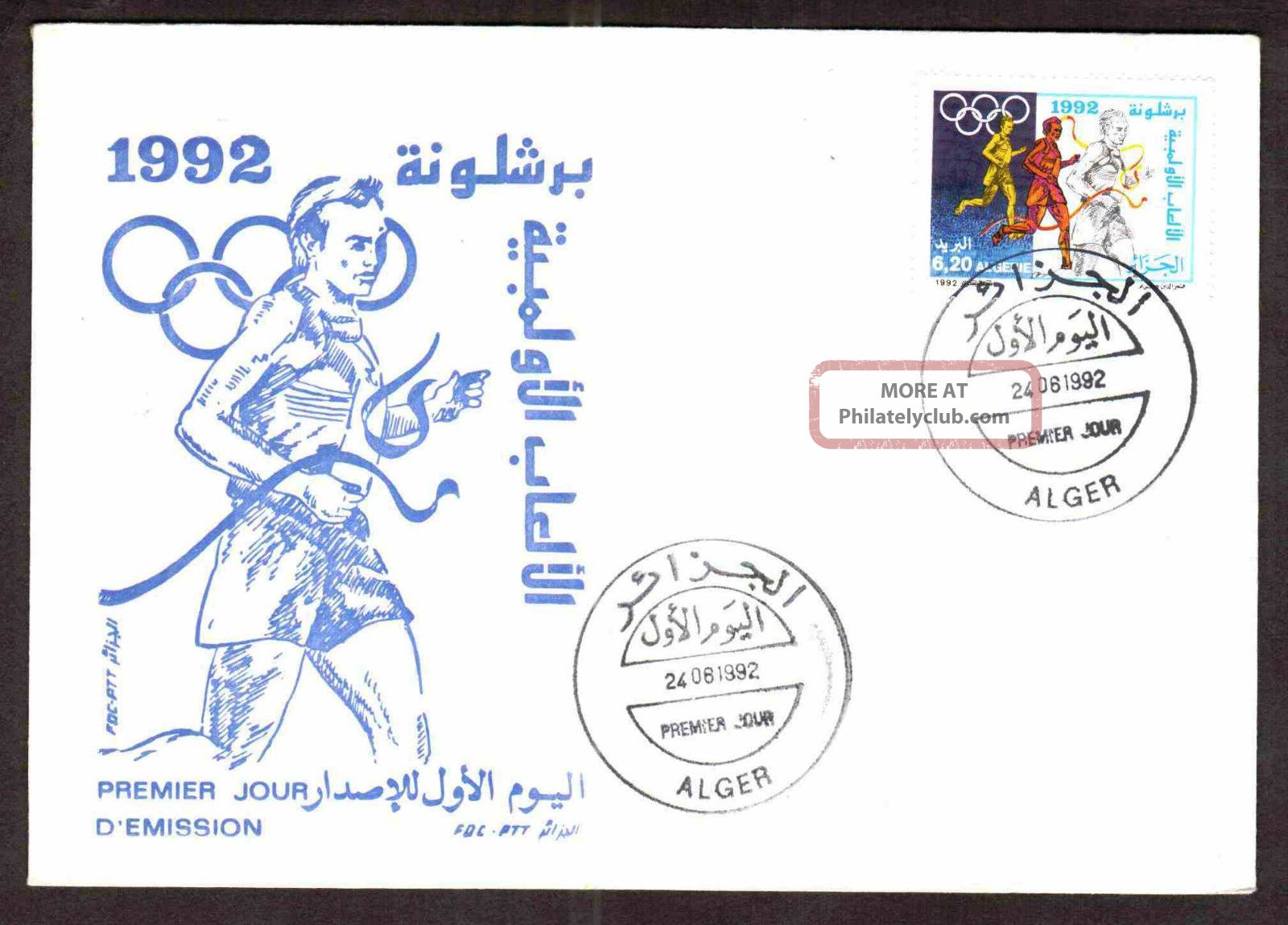 Algeria 1992 - Bercelone Olympics (spain),  Scott 958 - Fdc - Sports photo