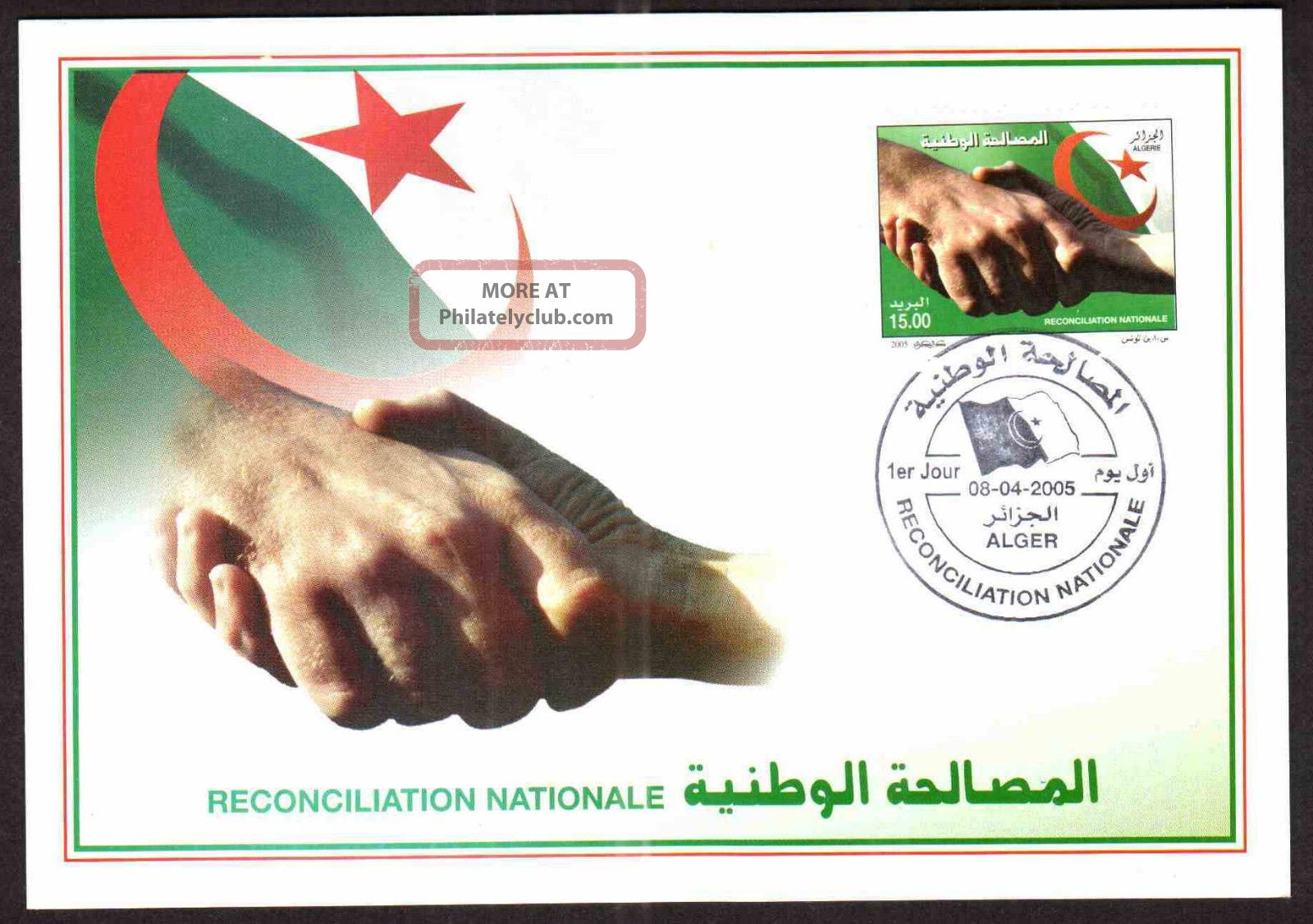 Algeria 2005 - National Reconciliation,  Scott 1332 - Fdc,  With Topical Cancel Topical Stamps photo
