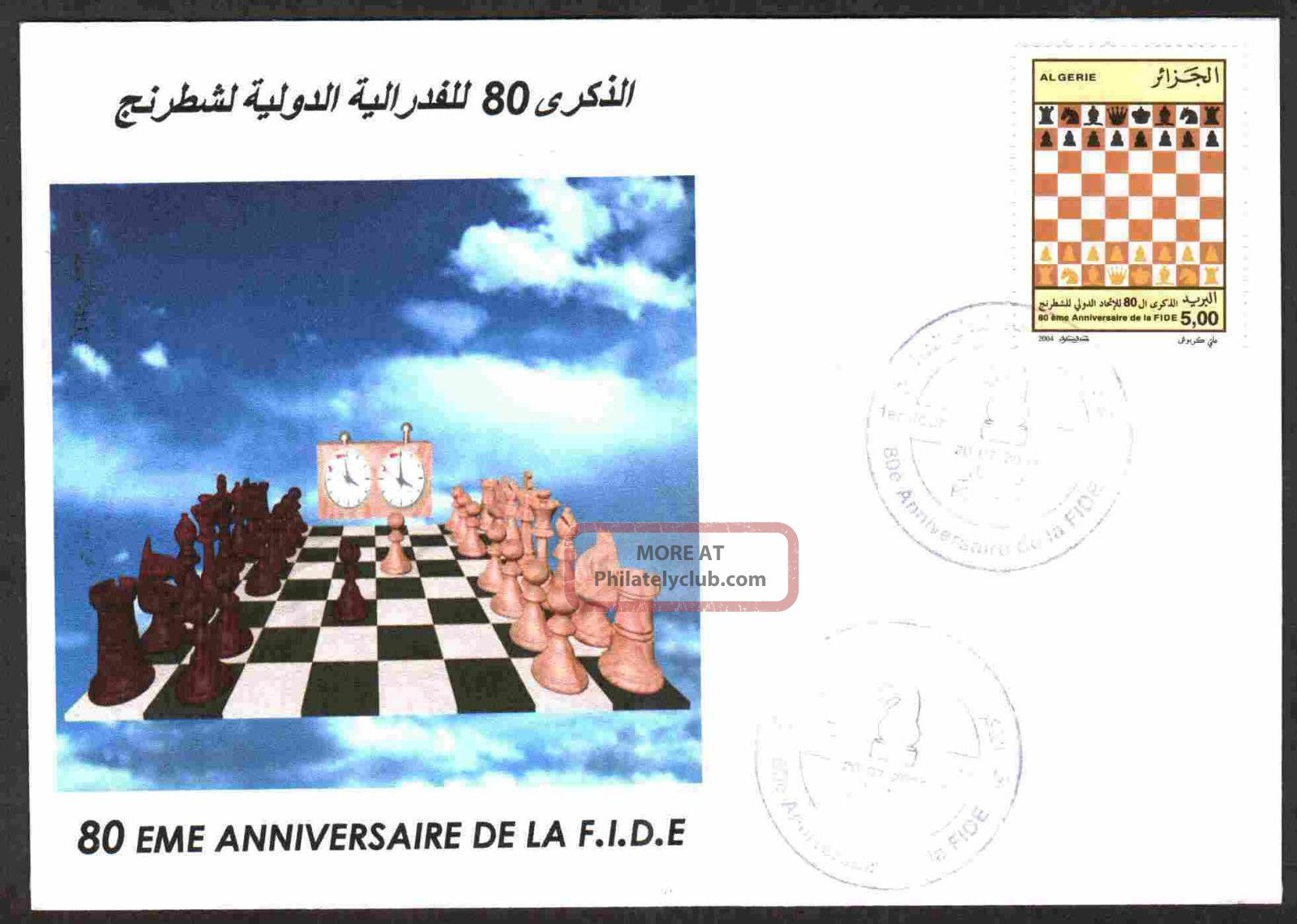Algeria 2004 - Chess,  Scott 1310 - Fdc With Topical Cancel (bechar) Sports photo