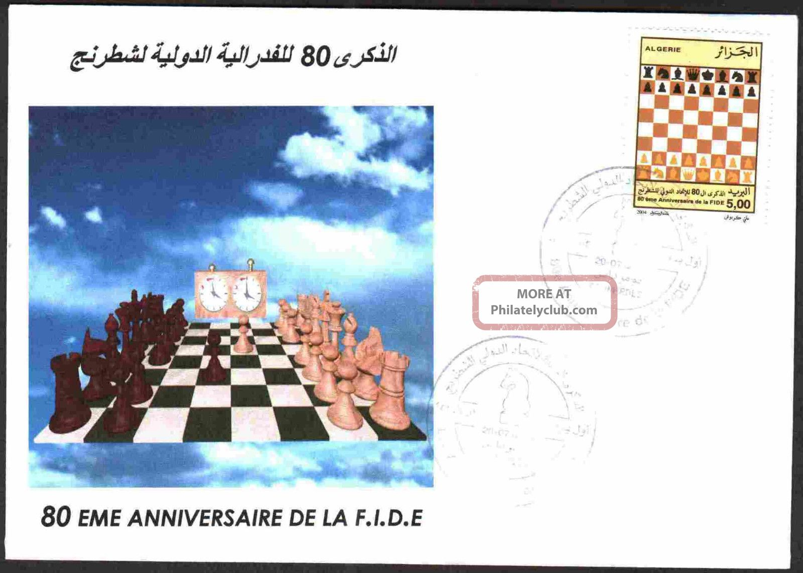 Algeria 2004 - Chess,  Scott 1310 - Fdc With Topical Cancel (boumerdess) Sports photo