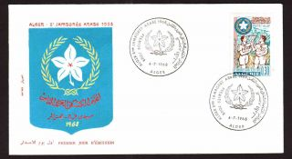 Algeria 1968 - 8th Arab Boy Scout Jamboree,  Scott 356/57 - Fdc,  Topical photo
