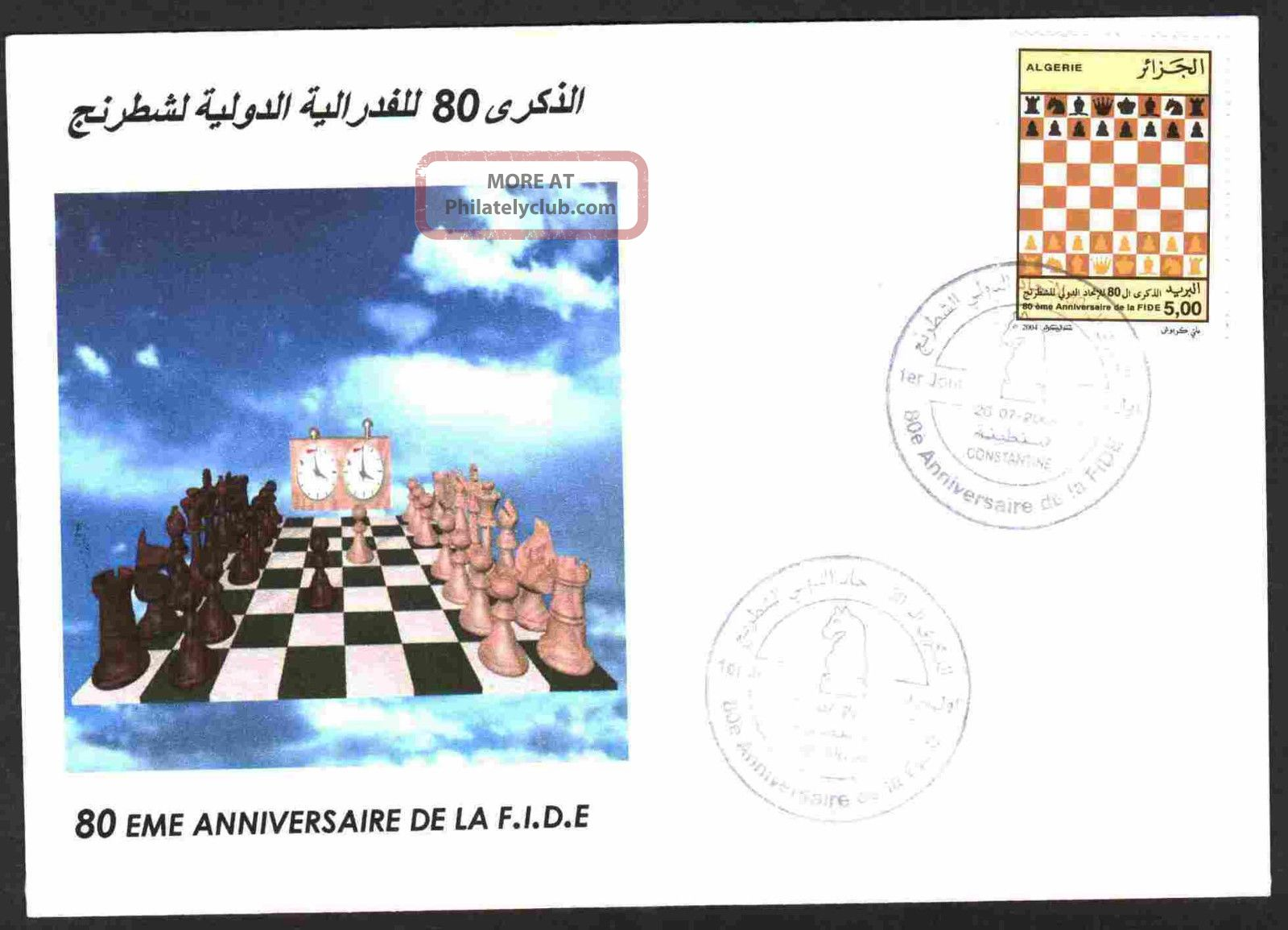 Algeria 2004 - Chess,  Scott 1310 - Fdc With Topical Cancel (canstantine) Sports photo