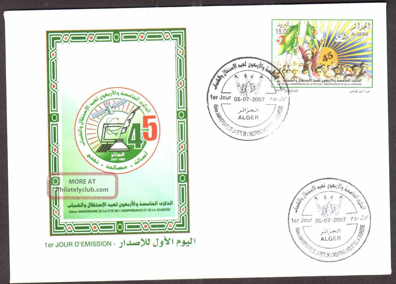 Algeria 2007 - Independence 45th Anniv,  Scott 1406 - Fdc,  With Topical Cancel Topical Stamps photo