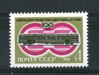 Russia 1974 Passenger Coach Commemorative Stamp Sg 4291 photo