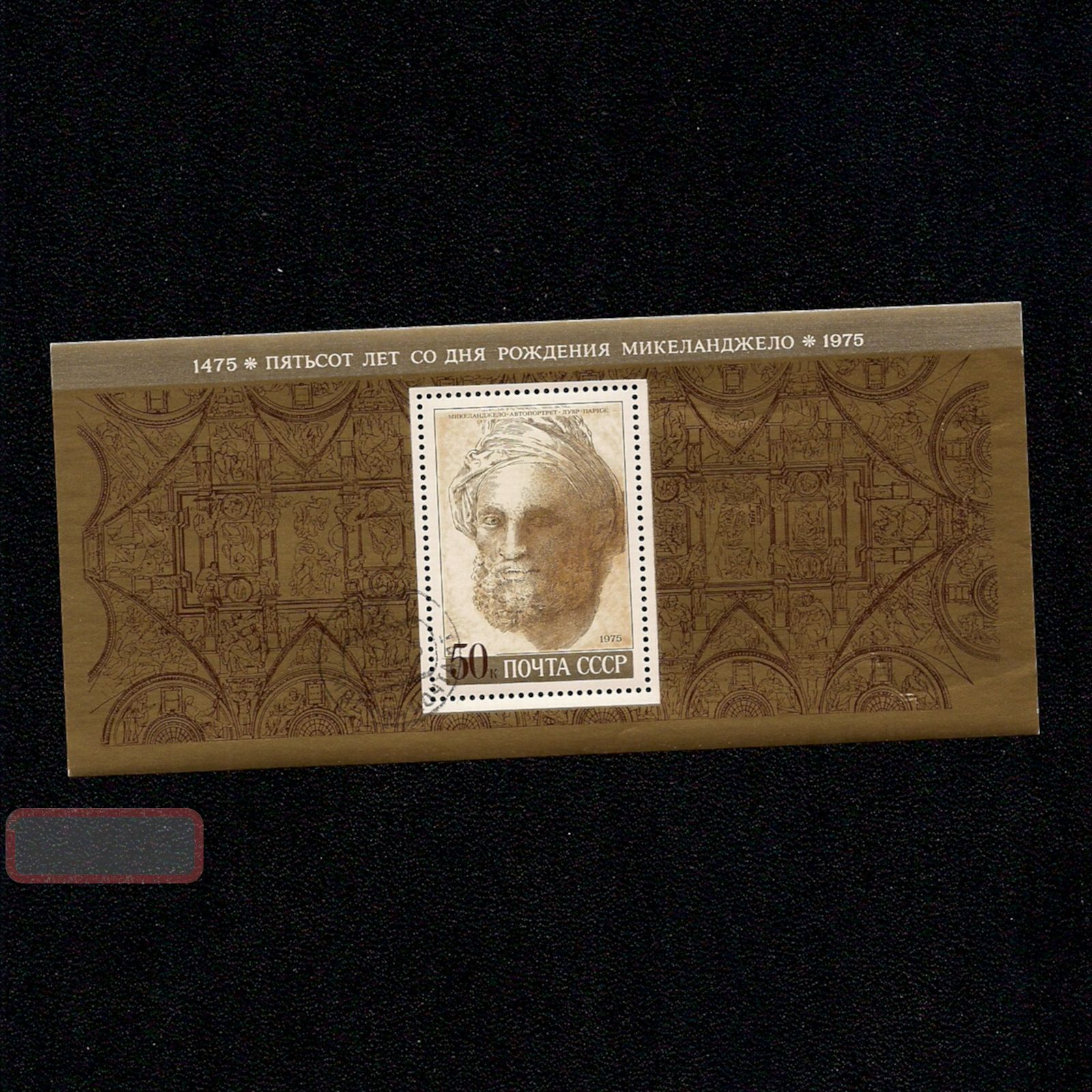 Russia: Small Michelangelo Souvenir Sheet Topical Stamps photo
