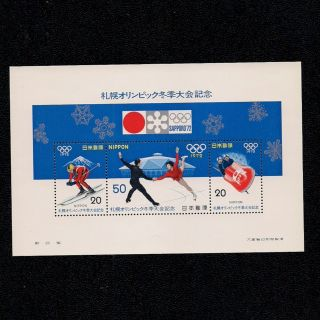 Japan: 1105a - - 1972 Sapporo Olympic Souvenir Sheet - - - - photo