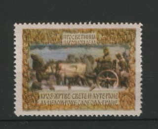 Serbia - Poster Stamp photo