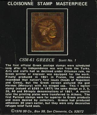 Csm - 61 Greece Scott No.  1 Silver Cloisonne Stamp Masterpice Rare photo