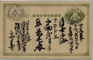 Japanes - Occupation - Posted Shanghai - 1892 - To Osaka - 2 Sen - Stationary - Rare Canc. photo