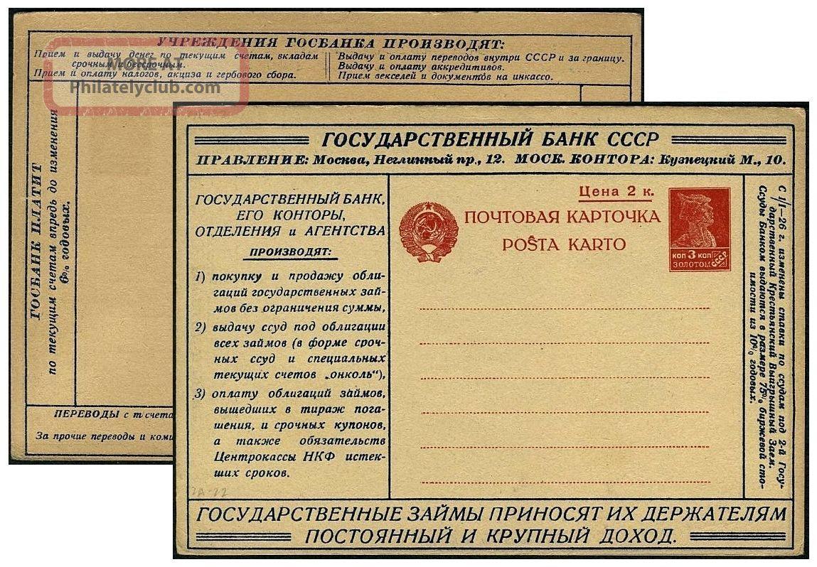 Russia 1926 3k Propaganda Ps Card Zag 22 Europe photo