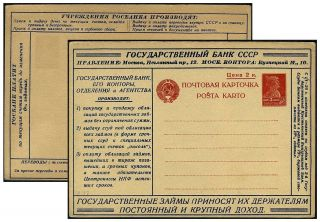 Russia 1926 3k Propaganda Ps Card Zag 22 photo