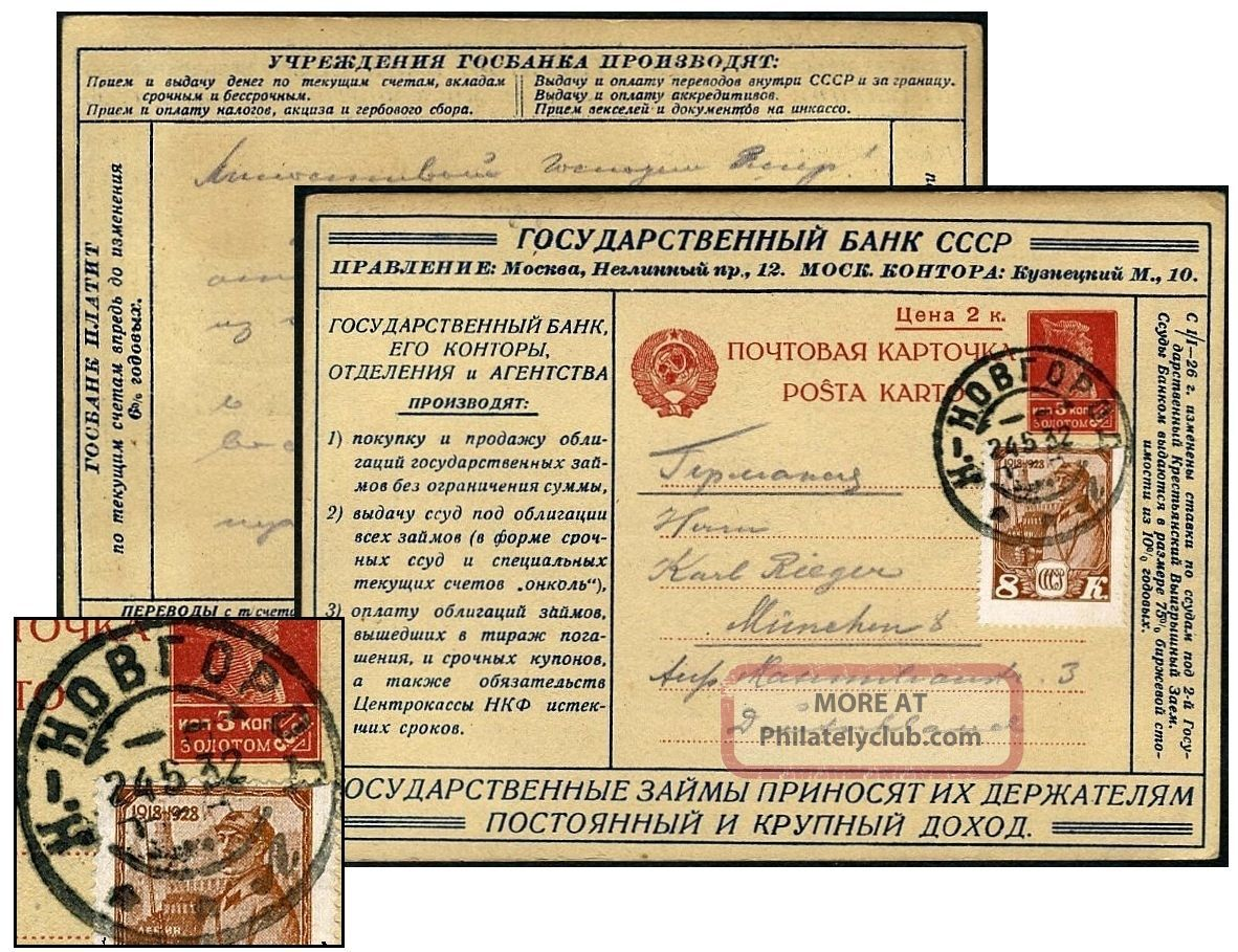 Russia 3k Propaganda Psc + 8k May 1932 - MÜnich Zag 22 Europe photo