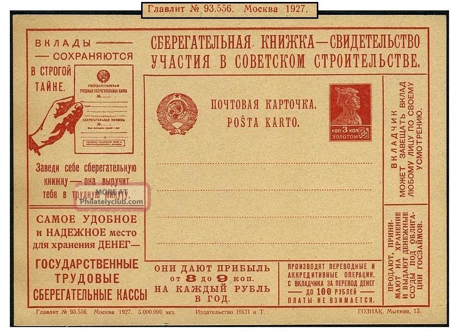 Russia 1927 3k Propaganda Psc Zag 1 Europe photo