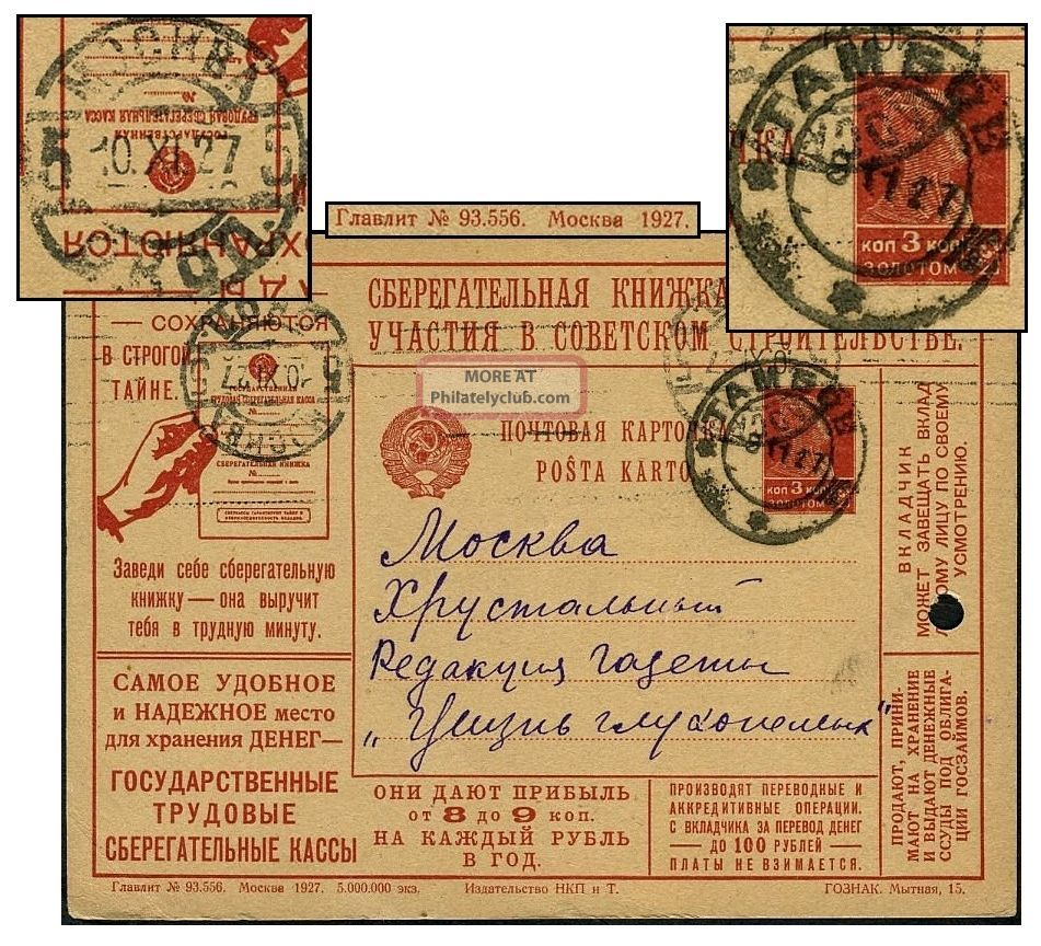 Russia 3k Propaganda Nov 1927 Psc Tambov Zag 1 Europe photo