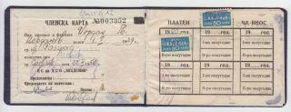 Bulgaria Peoples Republic 1950 Sport Soccer Club Member Revenues 3 photo