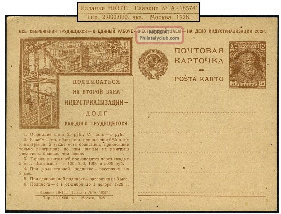 Russia 1928 5k Propaganda Psc Zag 2 Europe photo