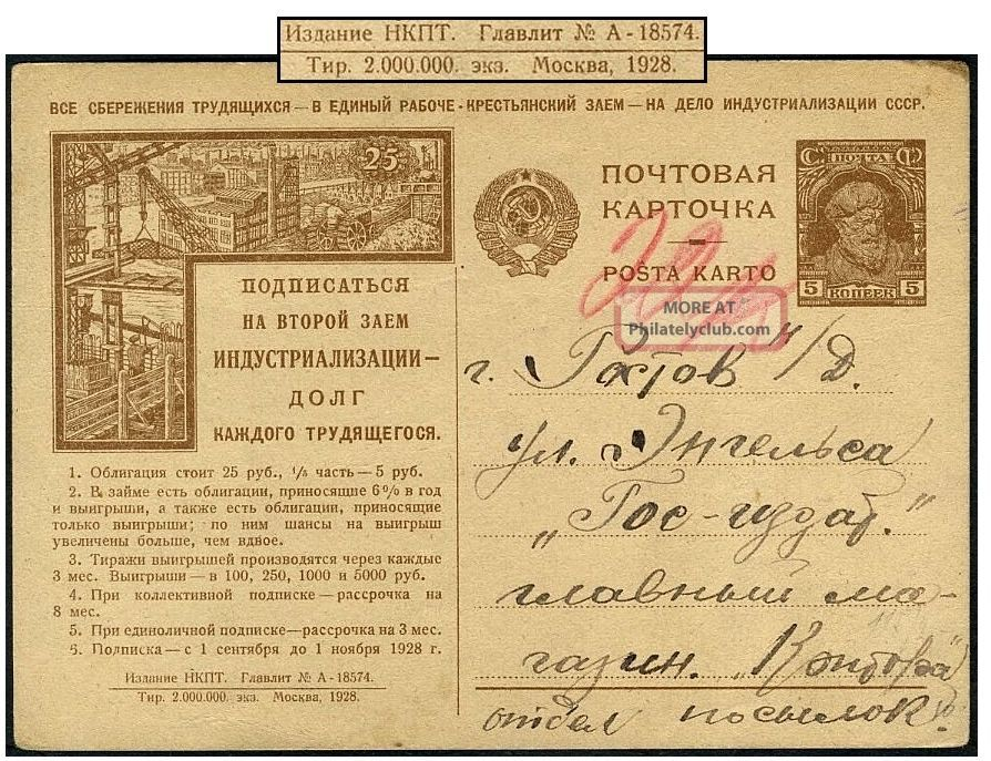 Russia 5k Propaganda Psc Nov 1928 Zag 2 Europe photo