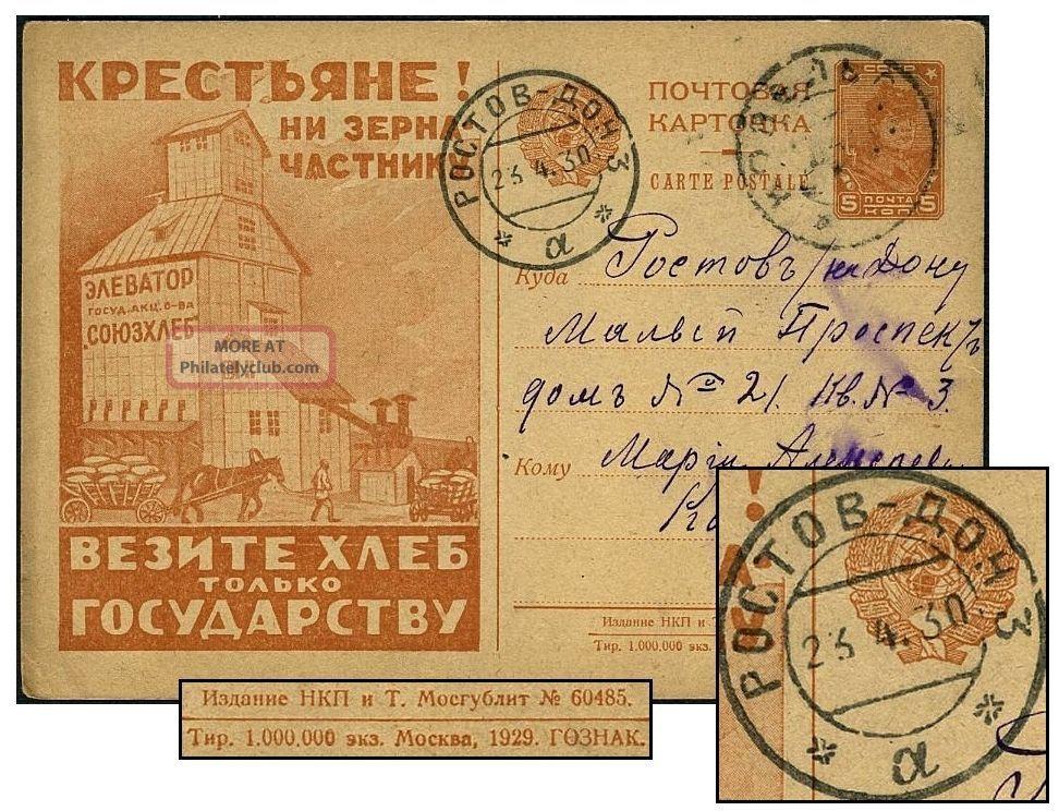 Russia 5k Propaganda Psc Apr 1930 Zag 13 Europe photo